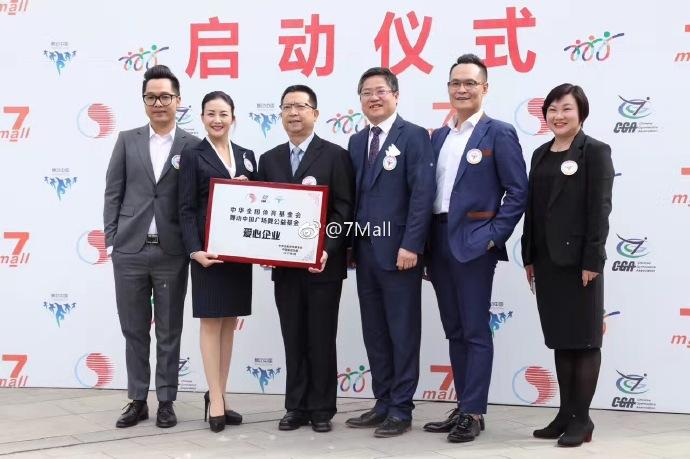 7mall公司德家向中华全国体育基金会广场舞基金会捐赠100万