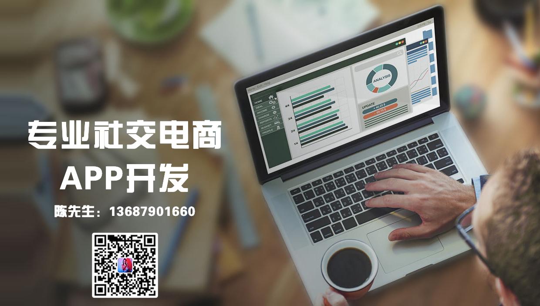 专业社交电商APP开发 陈先生:13687901660